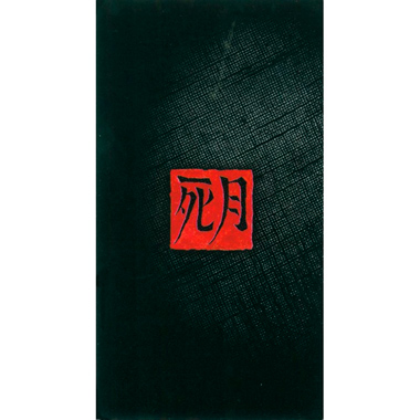 I Ching Dead Moon de Luis Royo publicado pela Founier - Verso