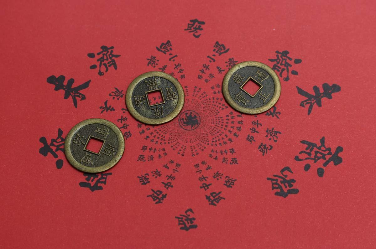 Como consultar o I Ching com Moedas